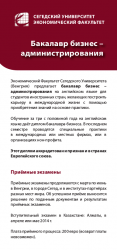 Business Administration and Management BA - Russian brochure